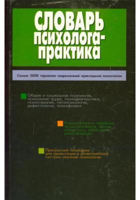 Словарь психолога-практика : 2-е издание, переработанное и дополненное