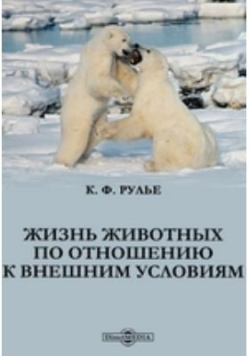 Жизнь животных по отношению ко внешним условиям