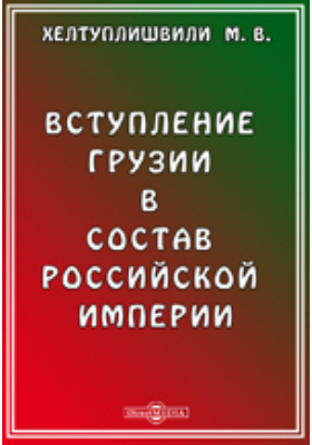 Вступление Грузии в состав Российской империи