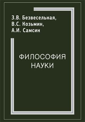 Философия науки: учебное пособие