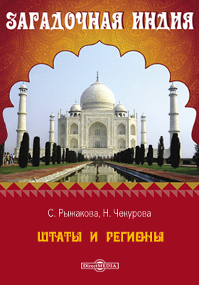 Штаты и регионы: Ладакх, Химачал Прадеш, .