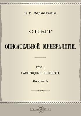 Опыт описательной минералогии. Т. 1, Вып. 4. Самородные элементы
