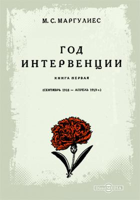 Летопись революции. Год интервенции: документально-художественная. Кн. 1. Сентябрь 1918 - апрель 1919 г