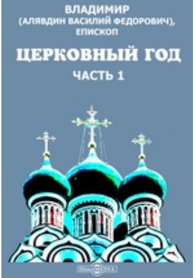 Церковный год: духовно-просветительское издание, Ч. 1