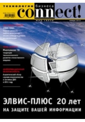 Connect = Connect. The world of information technology : мир информационных технологий: журнал. 2012. № 1(190)