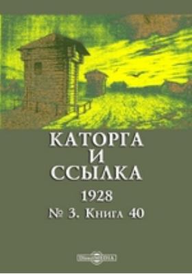 Каторга и ссылка: газета. 1928. № 3, Кн. 40