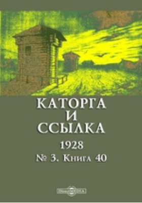 Каторга и ссылка: газета. 1928. № 3, Книга 40