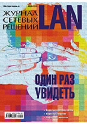 Журнал сетевых решений LAN. 2012. Т. 18, № 6(189)