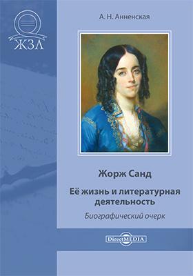 Жорж Санд. Ее жизнь и литературная деятельность: биографический очерк
