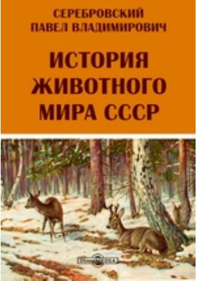 История животного мира СССР