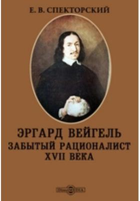 ЭргардВейгельзабытый рационалист XVII века
