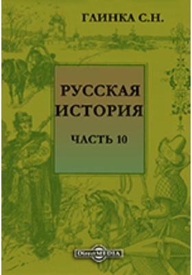 Русская история, Ч. 10