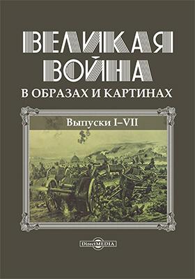 Великая война в образах и картинах: альбом : в 14 вып. Т. 1. Вып. 1-7