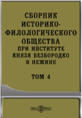 Сборник Историко-Филологического общества при Институте князя Безбородко в Нежине. Т. 4