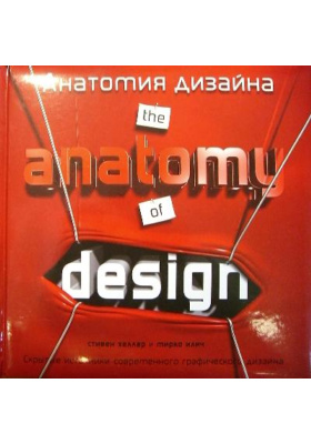 Анатомия дизайна = The Anatomy of Design. Uncovering the Influences and Inspirations in Modern Graphic Design : Скрытые источники современного графического дизайна