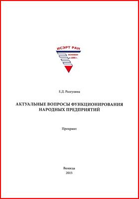 Актуальные вопросы функционирования народных предприятий : препринт: монография