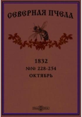 Северная пчела. 1832. №№ 228-254, Октябрь