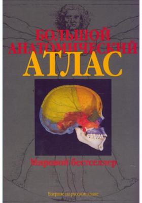 Большой атлас по анатомии = Color Atlas of Anatomy : 5-е издание