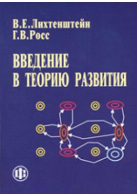 Введение в теорию развития