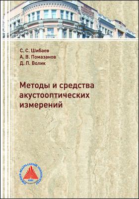 Методы и средства акустооптических измерений
