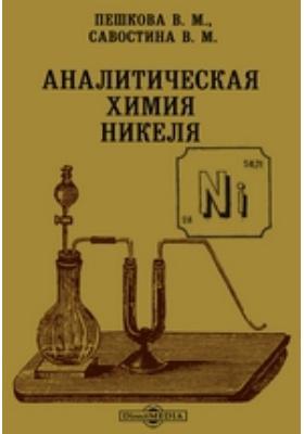 Аналитическая химия никеля