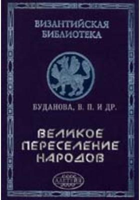 Великое переселение народов: Этнополитические и социальные аспекты: монография