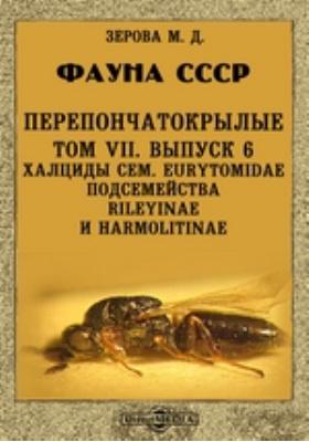 Фауна СССР. Перепончатокрылые. Халциды сем. Eurytomidae подсемейства Rileyinae и Harmolitinae. Т. VII, Вып. 6