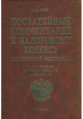 Постатейный комментарий к Налоговому кодексу Российской Федерации. Часть вторая. Разделы VIII.1-IX. Главы 26.1-30