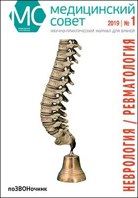 Медицинский совет : научно-популярный журнал для врачей: журнал. 2019. № 1. Неврология / Ревматология