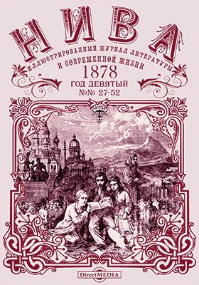 Нива : иллюстрированный журнал литературы и современной жизни. Год девятый. 1878. № 27-52