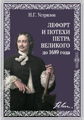 Лефорт и потехи Петра Великого до 1689 года