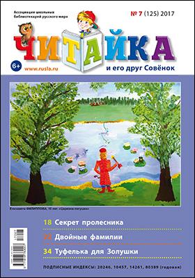 Читайка: журнал. 2017. № 7(125)