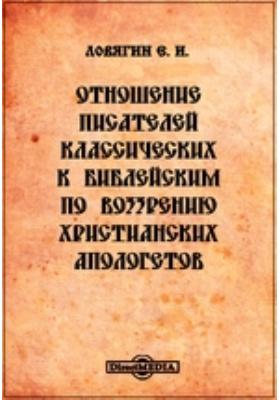 Отношения писателей классических к библейским по воззрению христианских апологетов