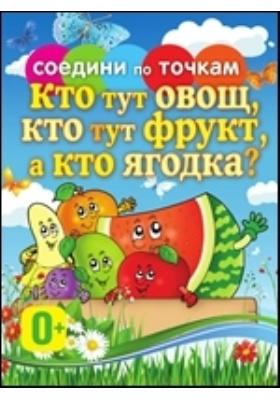 Кто тут овощ, кто тут фрукт, а кто ягодка?: художественная литература