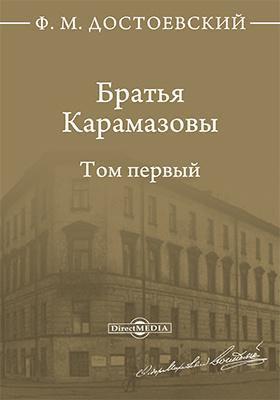 Братья Карамазовы: художественная литература. Т. 1