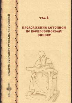Полное собрание русских летописей. Т. 8. Продолжение Летописи по Воскресенскому списку
