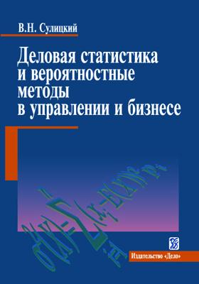 Деловая статистика и вероятностные методы в управлении и бизнесе: учебное пособие