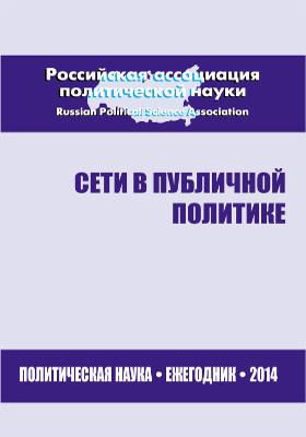 Сети в публичной политике : политическая наука: ежегодник 2014
