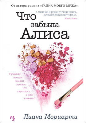 Что забыла Алиса: роман