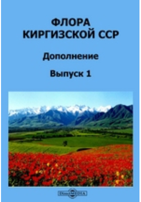 Флора Киргизской ССР. Дополнение: монография. Вып. 1
