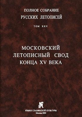 Полное собрание русских летописей: монография. Т. 25. Московский летописный свод конца XV века