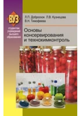 Основы консервирования и технохимконтроль: учебное пособие