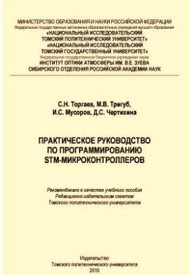 Практическое руководство по программированию STM-микроконтроллеров: учебное пособие