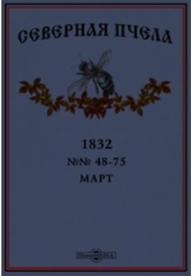 Северная пчела. 1832. №№ 48-75, Март