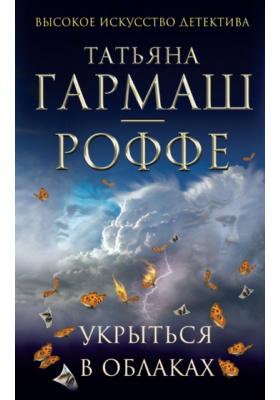 Укрыться в облаках : Роман