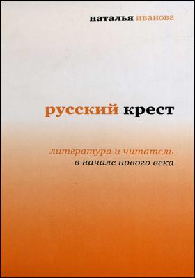 Русский крест : литература и читатель в начале нового века