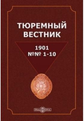 Тюремный вестник: журнал. 1901. №№ 1-10. Январь-май, август-декабрь