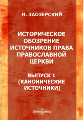 Историческое обозрение источников права православной церкви). Вып. 1 (. анонические источники
