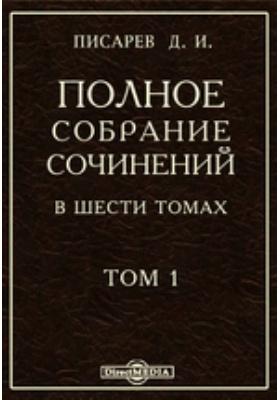 Полное собрание сочинений в шести томах. Т. 1