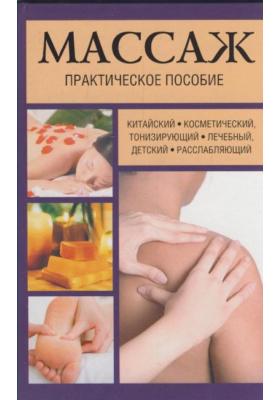 Массаж = Traite de massage traditionnel chinois : Практическое пособие